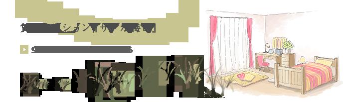 賃貸マンション『サンガ梅田』空き室情報など詳細はこちら